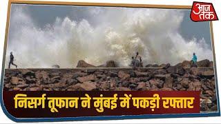 निसर्ग तूफान ने मुंबई में पकड़ी रफ्तार, अगले कुछ घंटे अहम, हाईटाइड का अलर्ट