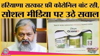 Haryana के Health Minister Anil Vij ने किया 1 Lakh Coronil Free देने का ऐलान, लोग कड़वी बातें बोल गए - HARYANA