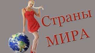 Дружба Народов! #Туры Россия и Европа! Отдых на Море! Экскурсии и Достопримечательности!