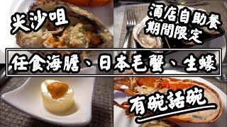 【有碗話碗】期間限定!任食海膽、日本毛蟹、鱈場蟹、石蟹!Three on Canton酒店自助餐仲有78折 | 香港必吃美食