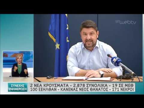 |ΤΩΡΑ| Ενημέρωση απο το Υπ.Υγείας για την εξέλιξη του Κορονοϊού | 24/05/2020 | ΕΡΤ