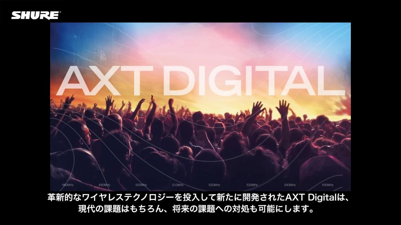AXT Digital - デジタルワイヤレスの未来へ