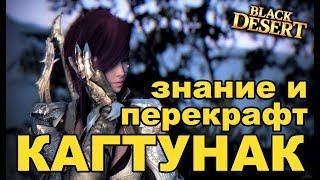 🌕 Кагтунак: знание, создание и перекрафт в Black Desert (MMORPG - ИГРЫ)