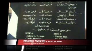 Marwan Mahfouz - Rohti Ya Helwi - مروان محفوظ - رحتي يا حلوي