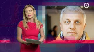 Итоги дня: как расследуют убийства Дениса Тена и Павла Шеремета