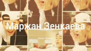 Азамат Зенкаев и его девушка
