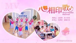 愛神真幸福《心相印歌》【兒童敬拜MV】