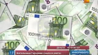 Жительница Германии смыла в унитаз почти полмиллиона евро