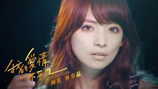 阿喜林育品 我的愛情不平凡 (Official Music Video )