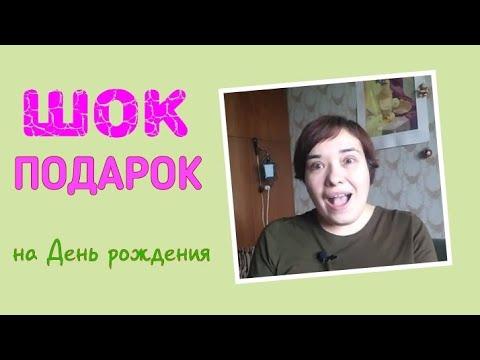 ШОКовый ПОДАРОК от Анны Анлики / Elena Pero