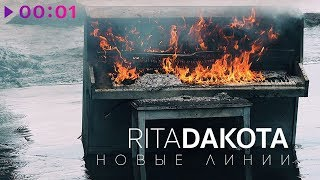 Rita Dakota   Новые линии | Official Audio | 2019