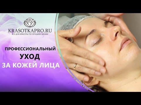 Профессиональный уход за кожей лица. Профессиональный массаж лица