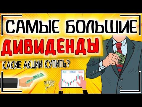 Лучшие дивидендные акции: по каким акциям САМЫЕ БОЛЬШИЕ дивиденды? ТОП-10 российских компаний 📑📊📅