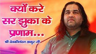 क्यों करे सर झुका के प्रणाम.. || SHRI DEVKINANDAN THAKUR JI