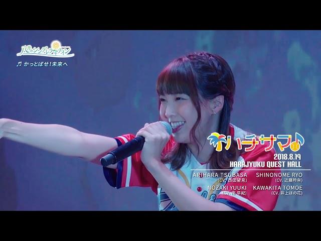 「【ハチサマ】Hachinai Summer Live 2018_ダイジェスト」のYouTubeを再生する