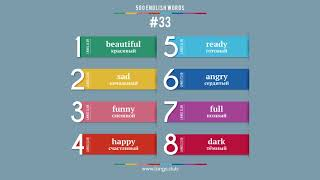 #33 - АНГЛИЙСКИЙ ЯЗЫК - 500 основных слов. Изучаем английский язык самостоятельно.