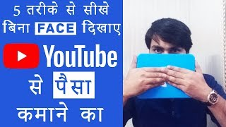 5 Best Video Ideas Without Showing Your Face   Youtube Creative Ideas | Hindi