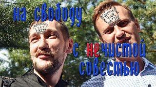 АУЕ от Навального: как обиженный в кольщики метил