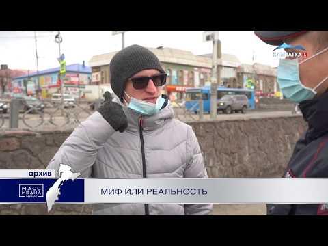 Миф или реальность | Новости сегодня | Происшествия | Масс Медиа