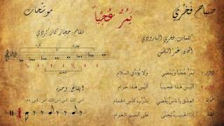 اغاني حصرية صباح فخري - موشح يمرعجبا (مع الكلمات المقام الإيقاع) تحميل MP3