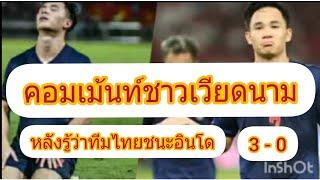 คอมเม้นท์ชาวเวียดนาม ที่เห็นทีมชาติไทยชนะอินโดฯ 3 - 0