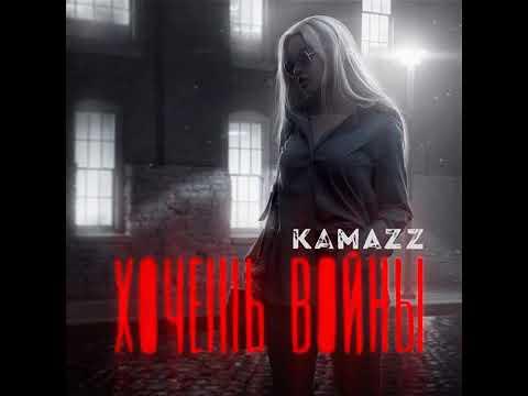 Kamazz - Хочешь войны (2019)
