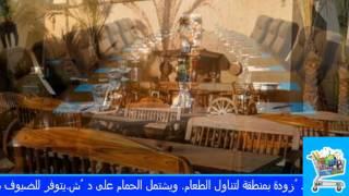 تحميل اغاني AMC Royal Hotel Hurghada, Egypt MP3