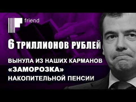 6 триллионов рублей вынула из наших карманов «заморозка» накопительной пенсии