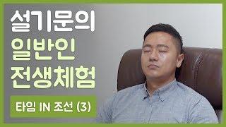 설기문의 일반인 전생체험 : 타임 In 조선 (3)
