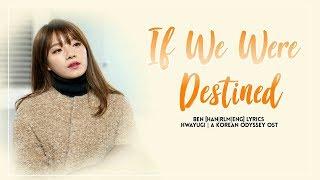 벤 Ben -  If We Were Destined [Han|Rom|Eng] Lyrics Hwayugi/A Korean Odyssey OST Part 6