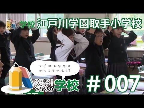 突撃!となりの学校 #007 / 江戸川学園取手小学校