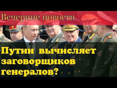 Путин снял с должности 9 генералов - силовиков.