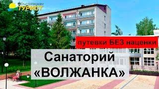 Санаторно курортный комплекс волжанка чебоксары