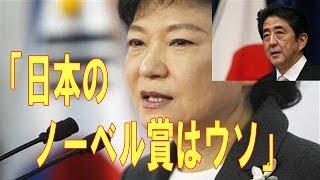 【嫌韓】日本のノーベル賞はウソ