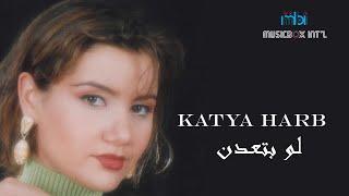 مازيكا كاتيا حرب - لو بتعدن تحميل MP3