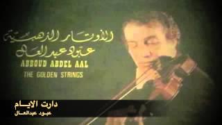 عبود عبدالعال - دارت الايام - استوديو