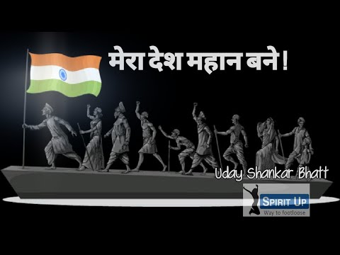 mera desh mahan bane with Hindi lyrics by Madhuri Mishra