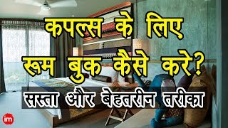 How to Book Room For Couple in Hindi | By Ishan - Download this Video in MP3, M4A, WEBM, MP4, 3GP