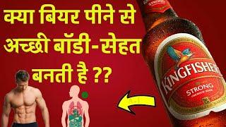 क्या बियर पीने से अच्छी बॉडी सेहत Health बनती है | Beer For Bodybuilding