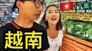 如果荔枝有蟲點算呢?! |越南 胡志明市 (下集)