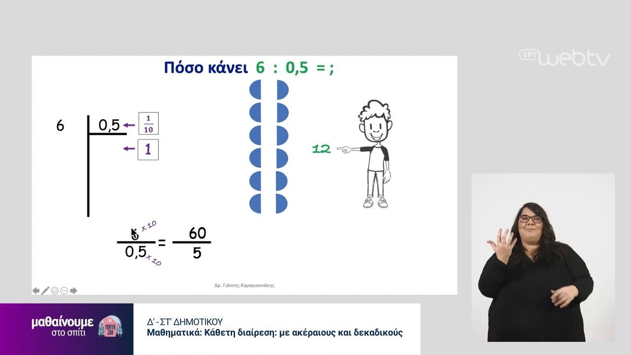 Μαθαίνουμε στο Σπίτι : Μαθηματικά Δ-ΣΤ Δημοτικού | Κάθετη διαίρεση | 13/05/2020 | ΕΡΤ