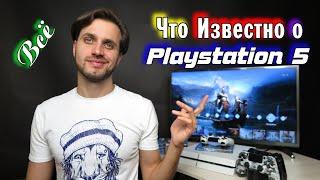 Всё что известно о Playstation 5