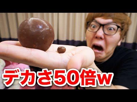 Download 50倍チョコボールがデカすぎて食べれねぇwww Mp4 HD Video and MP3