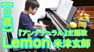 9歳Lemon/米津玄師ドラマ『アンナチュラル』主題歌