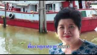 preview picture of video 'ssk@ สมุทรสาคร 2556 มนต์รักแม่กลอง lyrics'
