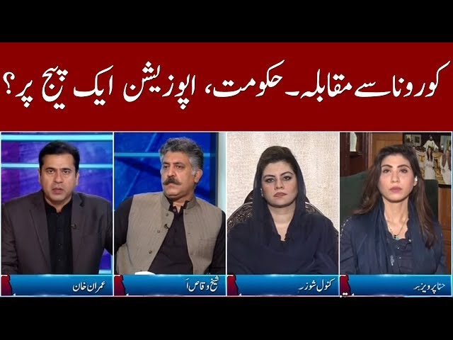 Clash with Imran Khan | Hina Pervez Butt | Sheikh Waqas | Kanwal Shozaib | GNN | 24 March 2020