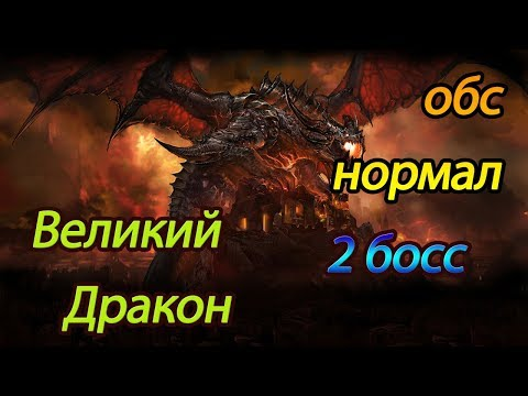 АЛЛОДЫ ОНЛАЙН 9.0| ОБСЕРВАТОРИЯ НОРМАЛ Великий дракон 2-ЫЙ БОСС