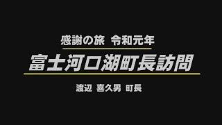 002 会長の「全国縦断感謝の旅!!」富士河口湖町長訪問