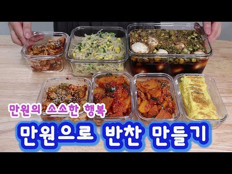 Making various Korean side dishes with 10,000 won