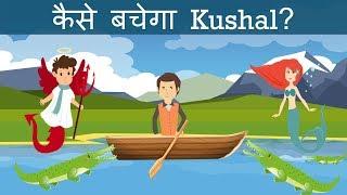 कुशल  पहेलियाँ ( Season 2  Part 1) | Riddles in Hindi | Logical Baniya